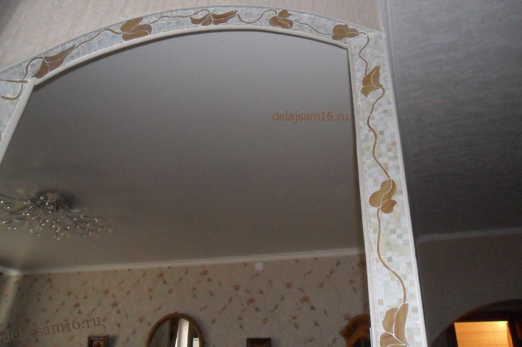 Арки из мозаики в квартире